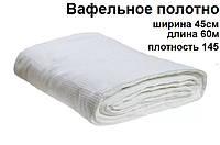 Вафельное ткань.Рулон 45х60м. Плотность 145г/м2.