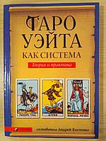 Таро Уэйта как система, теория и практика, Костенко