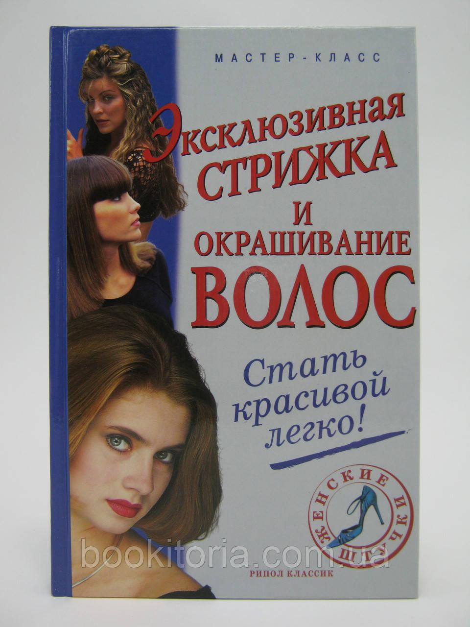 Нестерова А. Эксклюзивная стрижка и окрашивание волос.