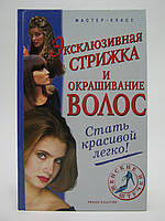Нестерова А. Эксклюзивная стрижка и окрашивание волос., фото 1