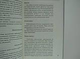 Нестерова А. Эксклюзивная стрижка и окрашивание волос., фото 6