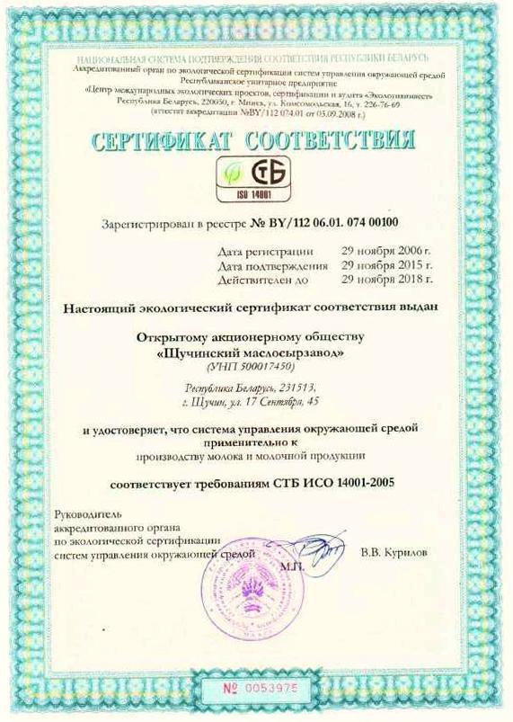 Протеин сывороточный КСБ-УФ 80% (Щучинский МСЗ) - от официального представителя - фото 5