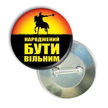 Закатной круглый значок к Дню Защитника Отечества