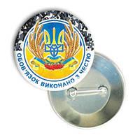 Закатной круглый значок на 14 октября с гербом