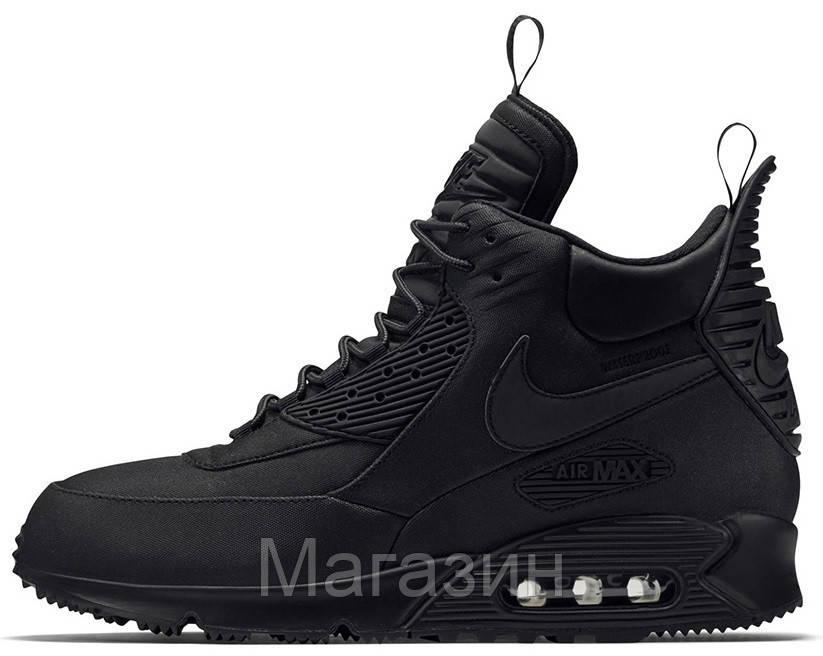 Мужские кроссовки Nike Air Max 90 Sneakerboot Black Найк Аир Макс 90 Сникербут черные