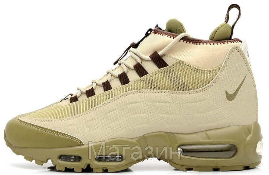 Мужские высокие кроссовки Nike Air Max 95 Sneakerboot Beige Найк Аир Макс 95 Сникербут бежевые