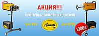 Станок для проточки тормозных дисков AOMAI AM-8700