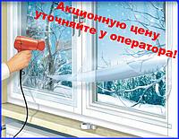 """Энергосберегающая пленка для утепления окон """"Третье стекло"""" (ThermoLayer) - скидка 30%"""