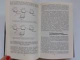 "Кульберг А  ""Молекулярная иммунология"", фото 5"