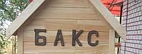 Буквы для будки имени собаки из дерева, арнамент