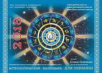 Астрологический календарь для Украины на 2018 год