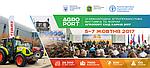 VI Международный форум по развитию фермерства Агропорт East Kharkov 2017