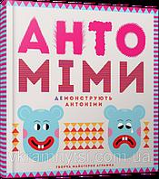 Антоміми, фото 1