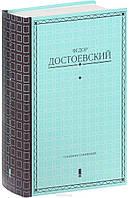 Собрание сочинений в одной книге Федор Достоевский