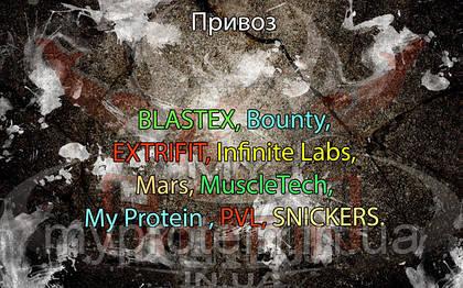 Поступление: BLASTEX, Bounty, EXTRIFIT, Infinite Labs, Mars, MuscleTech, My Protein , PVL, SNICKERS.
