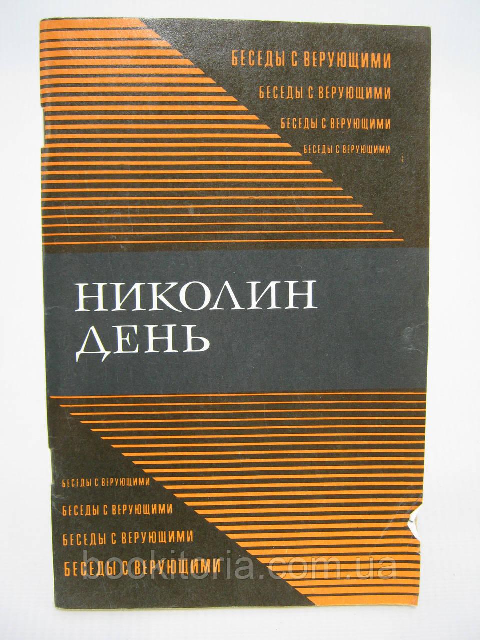 Суглобов Г.А. Николин день (б/у).