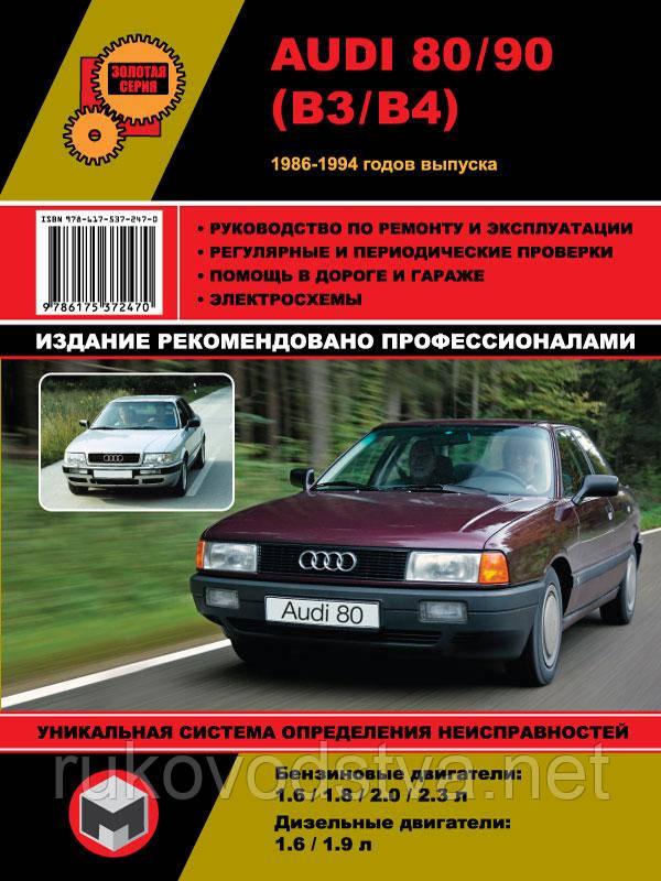 Книга Audi 80, Audi 90 (B3, B4) бензин, дизель Мануал по ремонту, техобслуживанию