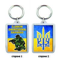 """Брелок для ключей """"З ДнемЗахисника Украіни"""""""