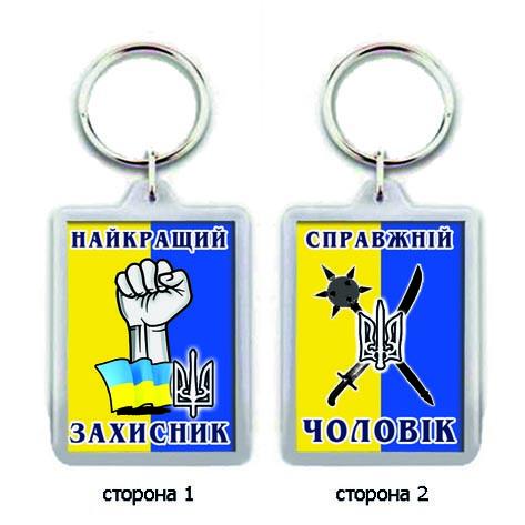 """Брелок для ключей в подарок на День Захисника України """"Справжній чоловік"""""""