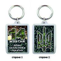 """Брелок для ключей """"14 жовтня - ДеньЗахисника Украіни"""""""