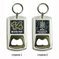 """Брелок для ключей с открывалкой """"14 жовтня - ДеньЗахисника Украіни"""""""
