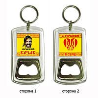 """Брелок для ключей с открывалкой на 14 октября """"Справжній козак"""""""