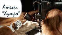 Ателье Хутро - Пошив изделий из натурального меха и кожи