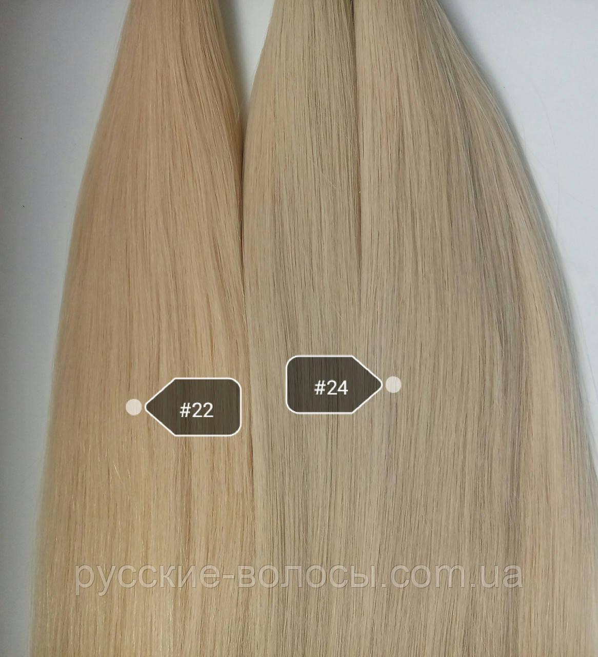 Волос наращивания срез. Натуральные славянские волосы для наращивания стандарт - качество недорого блонд пепельный, 65
