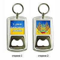 "Брелок для ключей с открывалкой на 14 октября ""З ДнемЗахисника Украіни"""