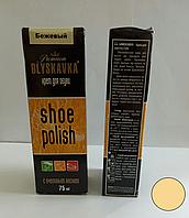 Крем для обуви Блыскавка Blyskavka  бежевый 75 мл