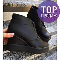 Женские низкие ботинки на танкетке, черного цвета / ботинки женские кожаные, на шнуровке, удобные, модные