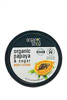 Organic Shop - Пилинг - для тела - Сочная Папайя