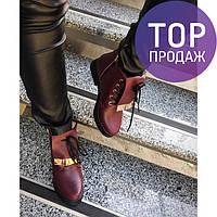 Женские низкие ботинки с язычком, цвет марсала / полусапоги женские кожаные, на молнии, на байке, удобные