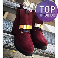 Женские низкие ботинки с язычком, цвет марсала / полусапоги женские замшевые, на молнии, на байке, удобные