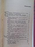 """Асеев Г. и др. """"Медицинский контроль за производственной гимнастикой"""", фото 6"""
