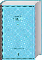 Собрание сочинений. Скотт В.