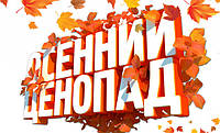ОСЕННИЙ ЦЕНОПАД 2017!