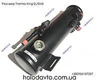 Ресивер на Thermo king SL / SMX ; 67-1542