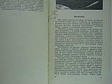 Ляпунов Б.В. Ракета (б/у)., фото 6