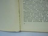 Ляпунов Б.В. Ракета (б/у)., фото 7