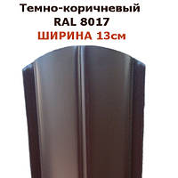 Штакетник металлический односторонний, ширина 130мм, длина любая, толщина 0.4мм, RAL 8017; Евроштакет