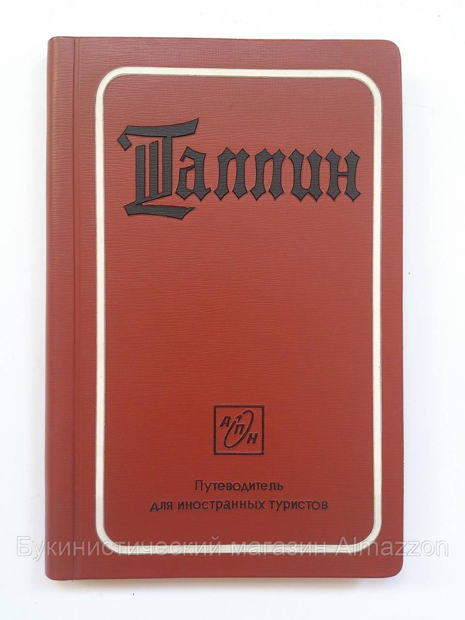 """Томберг Тамара. """"Таллин. Путеводитель для иностранных туристов"""" 1971 год"""