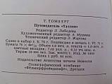 """Томберг Тамара. """"Таллин. Путеводитель для иностранных туристов"""" 1971 год, фото 9"""