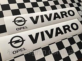 Наклейки на порожки (БЕЛО-ЧЁРНЫЕ) на Opel Vivaro B 2014-> — Украина - TN206