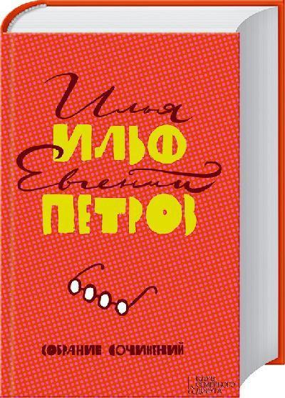 Собрание сочинений Илья Ильф, Евгений Петров
