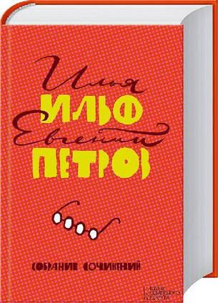 Собрание сочинений Илья Ильф, Евгений Петров, фото 2