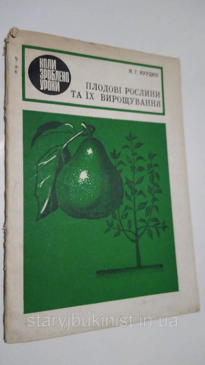 Плодові рослини та їх вирощування М.Курдюк - Cтарый Букинист  в Бердичеве