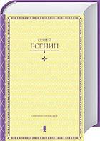 Собрание сочинений в одной книге Сергей Есенин