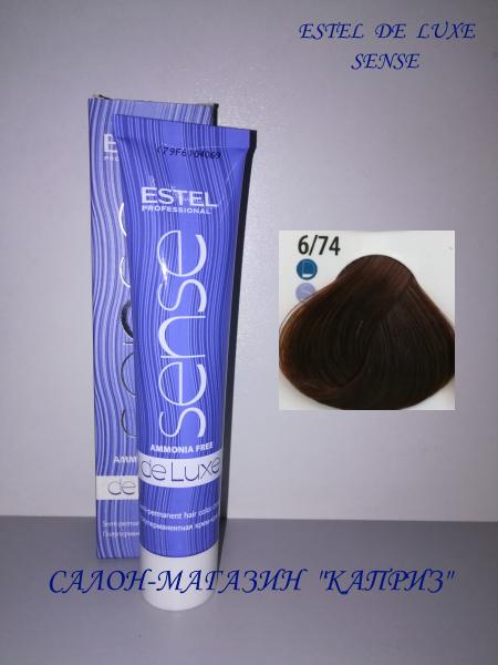 Краска для волос  ESTEL DE LUXE SENSE 6/74