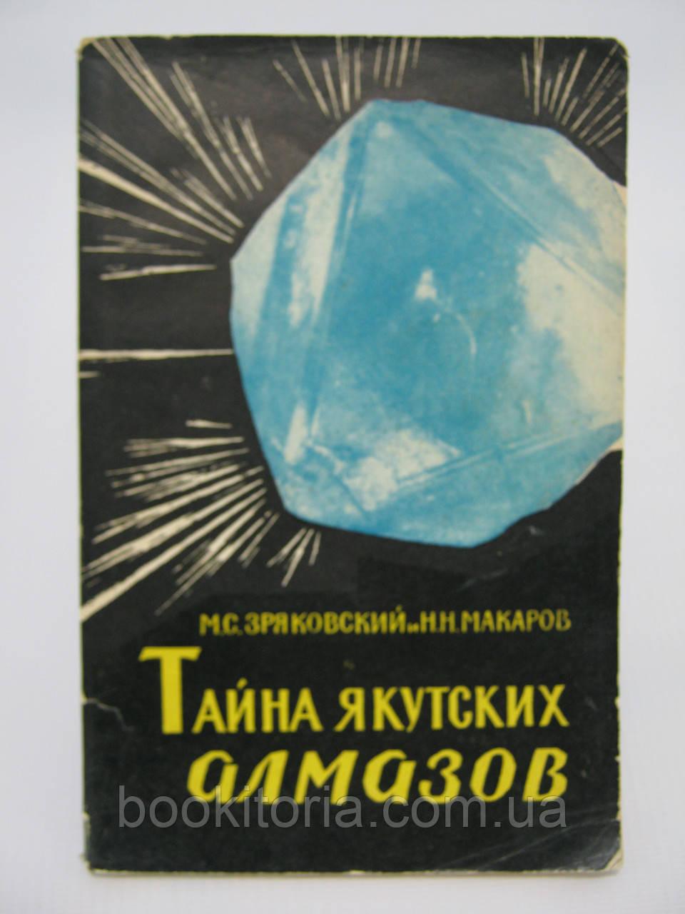 Зряковский М.С., Макаров Н.Н. Тайна якутских алмазов (б/у).